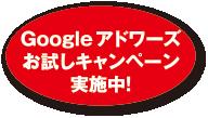 Googleアドワーズ お試しキャンペーン 実施中!