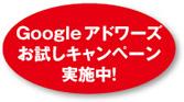 Google アドワーズお試しキャンペーン